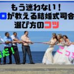 2019年版 もう迷わない!プロが教える結婚式司会者、選び方のコツ
