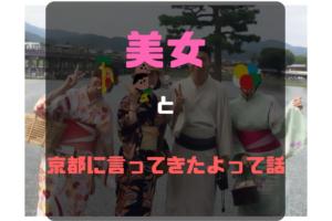 猛暑と美女と時々やましーin京都