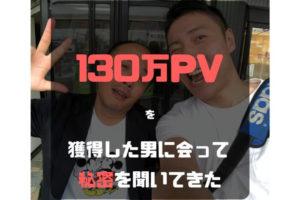 大阪~長野まで130万PV男、上條に会ってその秘密を聞いてきた!