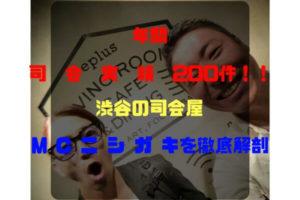 年間司会実績200件以上、渋谷の司会屋?MCニシガキって何者?